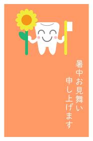 歯のキャラクターがひまわりを持った暑中見舞い縦書き