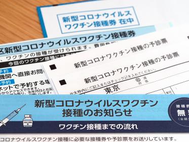 新型コロナウィルスワクチンの接種券