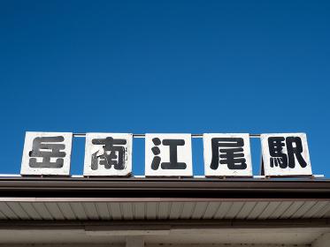 岳南電車 冬晴れの岳南江尾駅の夕景