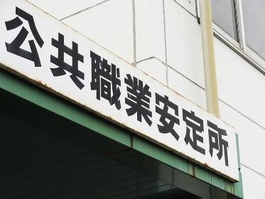 公共職業安定所