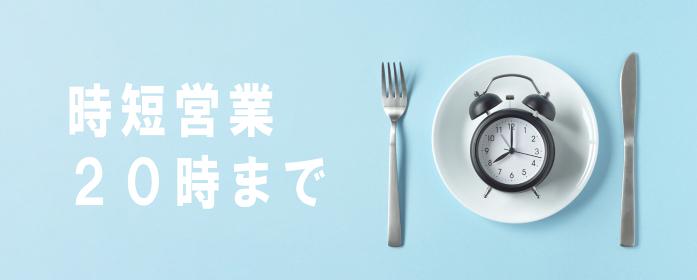 緊急事態宣言または蔓延防止措置中における日本の飲食店の営業時間