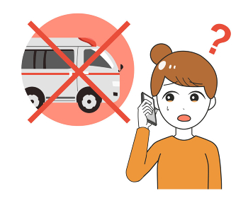 救急車 来ない 女性