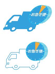 トラックのアイコンイラストお急ぎ便通信販売宅配デリバリーのイメージのイラスト・アイコン