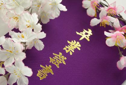 卒業証書と造花の桜