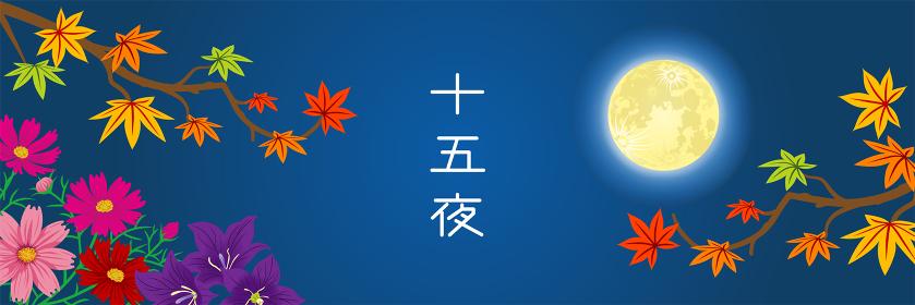 満月と紅葉の枝・コスモスとリンドウ - 十五夜
