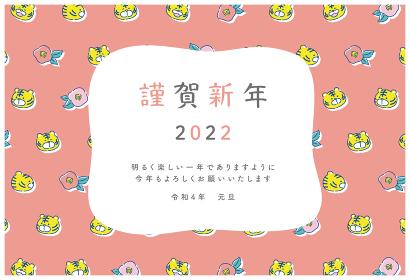 2022年 寅年 虎の年賀状イラスト