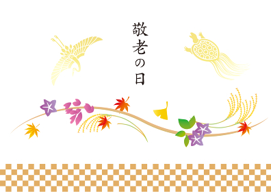 秋 敬老の日のイメージ背景