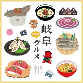 岐阜県 ご当地グルメ 食べ物