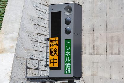 圏央道 トンネル情報の電光掲示板(厚木市・神奈川)
