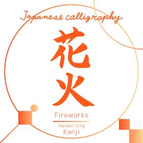 花火 ・Fireworks(筆文字・手書き)
