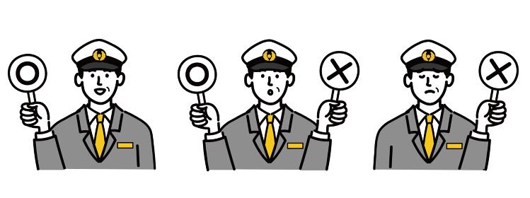 男性 若い バス タクシー 運転手 ベクター ポップ マルバツ ○× セット