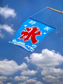 夏空とカキ氷の旗