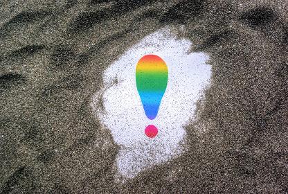 砂の下から現れたエクスクラメーションマーク