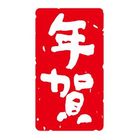 味のある筆文字 年賀スタンプ素材「年賀」角型 縦(赤地に白文字)