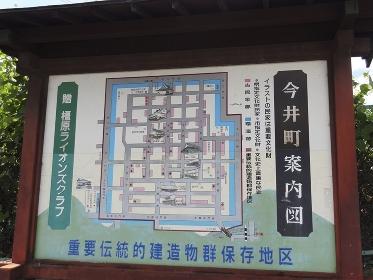 重要伝統的建造物群保存地区今井町の案内図