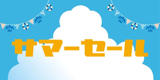 販促サマーセール販促夏のイメージの縦型バナー素材|背景イラスト 青空と白い雲とガーランド三角旗
