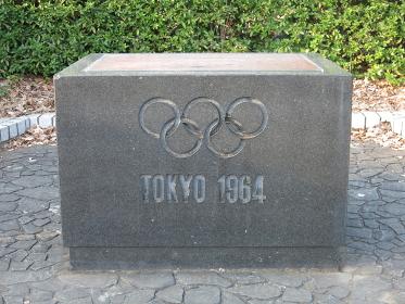 代々木公園にあるオリンピック東京大会選手村の記念碑