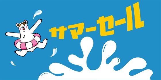 サマーセール 夏の販売促進バナーテンプレート ポップな浮き輪をつけたホッキョクグマのイラスト