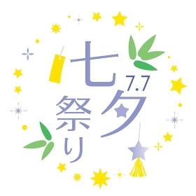 七夕祭りのタイトル文字デザイン