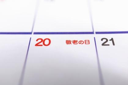 敬老の日 2021年9月20日のカレンダー
