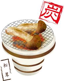 七輪:七輪 コンロ 炭 炭火焼き 網焼き 網 松茸 きのこ 秋の味