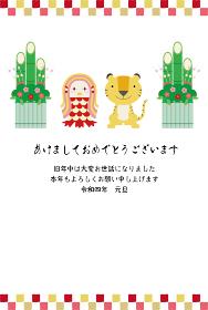 トラ・アマビエ・門松の年賀状イラスト(上下市松模様)