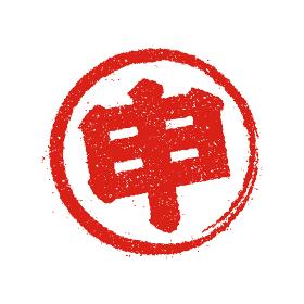 年賀素材 / 干支(十二支) スタンプ - 申年(さる)