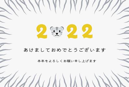 トラの顔アイコンつきの2022とトラ縞模様の背景の年賀状イラスト
