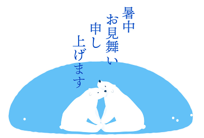 暑中見舞い:抱き合う白熊のイラスト