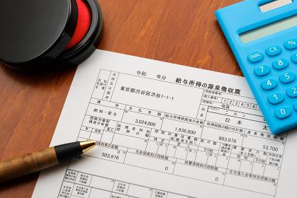 源泉徴収票 確定申告 経理 書類