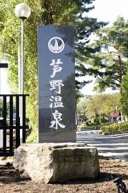 栃木県 芦野温泉