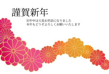 年賀状 菊帯暖色グラデ イラスト