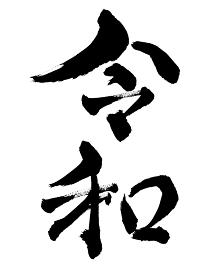 文字 和風手書き素材 筆文字 筆書き 令和、年号、元号、れいわ、レイワ、漢字、文字、墨文字、書道、書