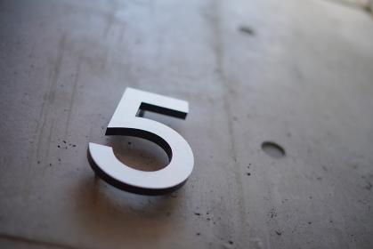 「5」が書かれた壁