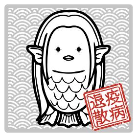 アマビエ(疫病よけになると言われる日本の妖怪)のイラスト