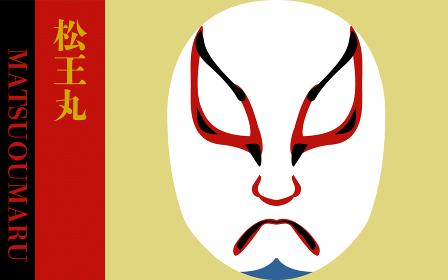 歌舞伎の隈取 松王丸
