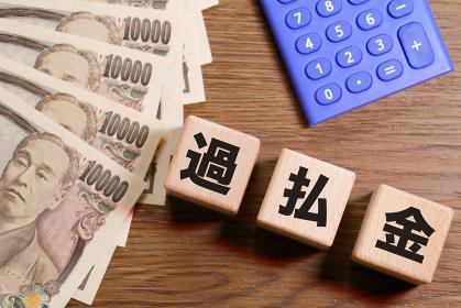 木のブロックに過払金と書かれている