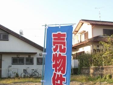 住宅地の販売物件とPRののぼり旗