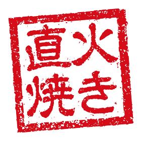 飲食店・居酒屋等のメニュー表で使われるキャッチコピー 角形スタンプ イラスト/ 直火焼き