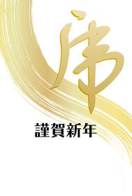 日本の文字の「虎」、ブラシストローク、白背景の年賀状イラスト(賀詞のみ)