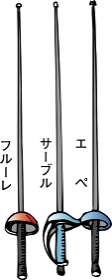 フェンシングの剣