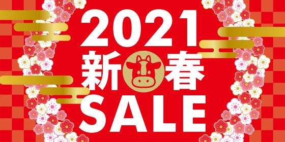 販売促進用バナー新春初売りセール・正月のイメージ和柄市松模様バナーデザイン梅リース牛のアイコン丑年梅