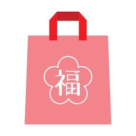 お正月の1つのピンクの福袋