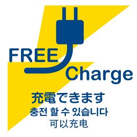 多言語対応 無料充電スポットのアイコン英語日本語中国語韓国語 free charg スマホ