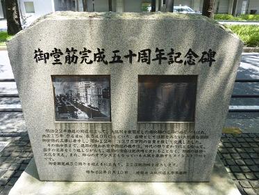 御堂筋完成50周年記念碑