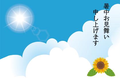 そのまま使える暑中見舞いテンプレート 青空と白い雲と向日葵ヒマワリのワンポイントのイラスト