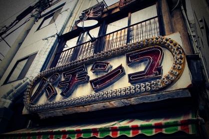 パチンコ, Pachinko,看板,signboard,sign,signage