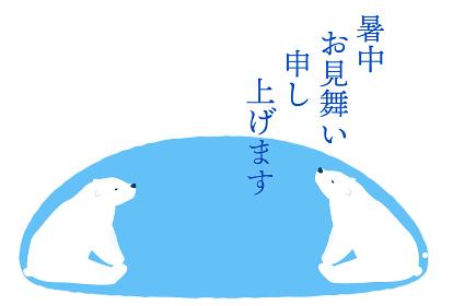 暑中見舞い:向かい合う白熊のイラスト