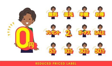 お得な表記を持つ黒人ビジネス女性のセット。日本語。編集が容易なベクターアートです。